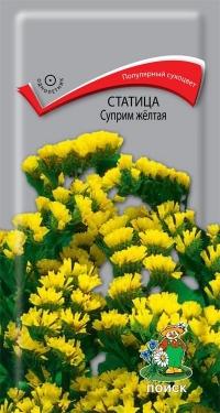 Статица Суприм Желтая