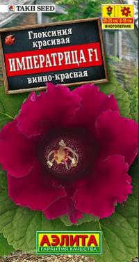 Глоксиния Императрица Винно-Красная F1