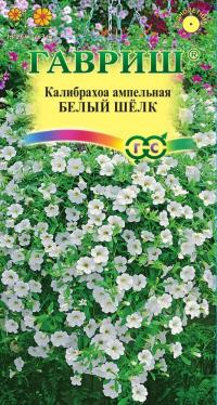 Калибрахоа Белый Шелк