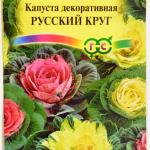 Капуста декоративная Русский круг