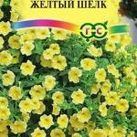 Калибрахоа Изящная Желтый Шелк