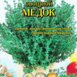 Тимьян овощной Медок